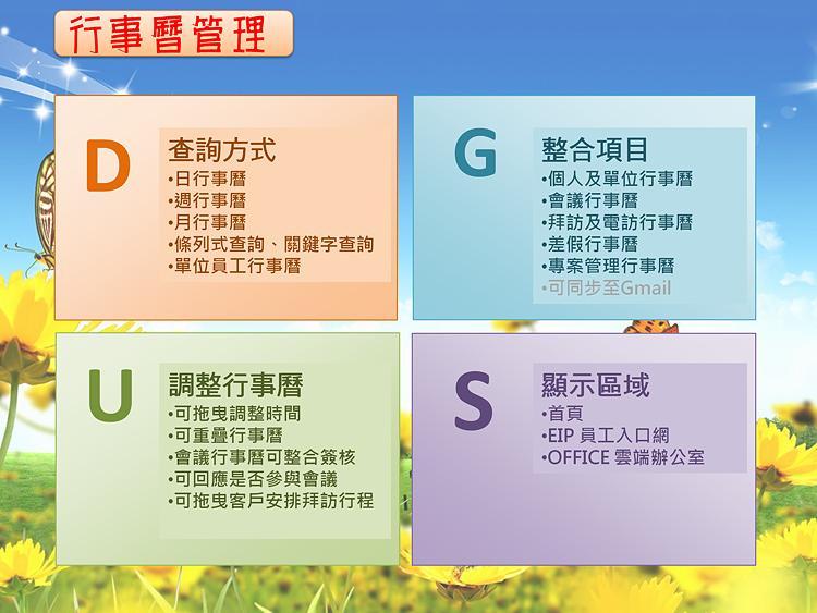 行事曆管理