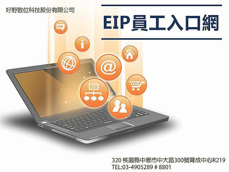 EIP員工入口網概述