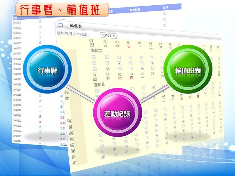 行事曆、輪值班