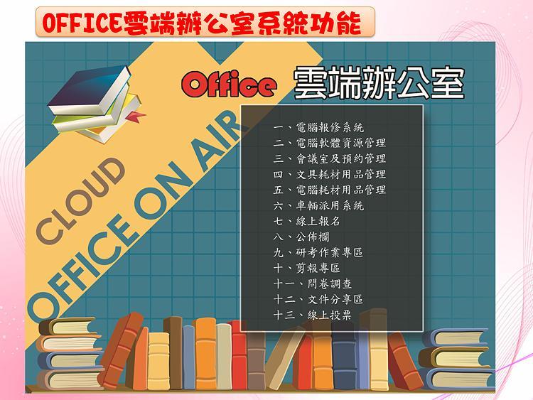 OFFICE雲端辦公室系統功能