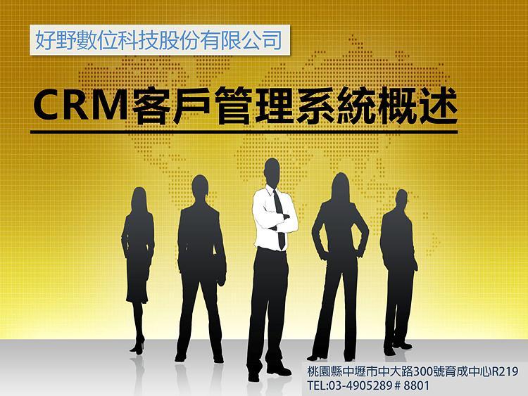 CRM客戶管理系統概述