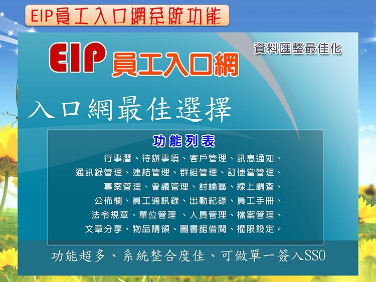 EIP員工入口網系統功能
