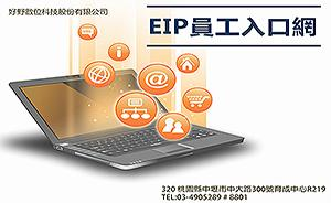 EIP員工入口網
