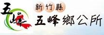 五峰鄉公所