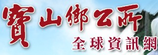 寶山鄉公所