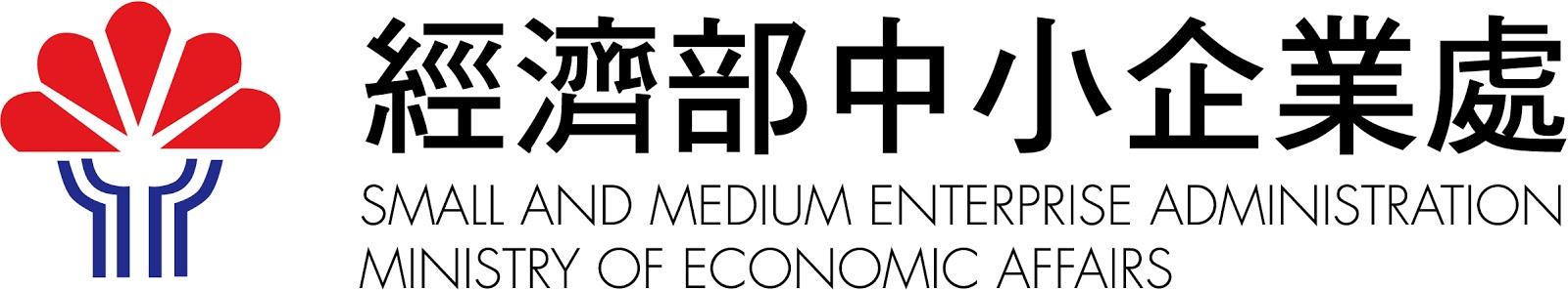 經濟部中小企業處