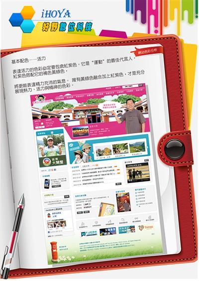 網頁設計基本配色-活力